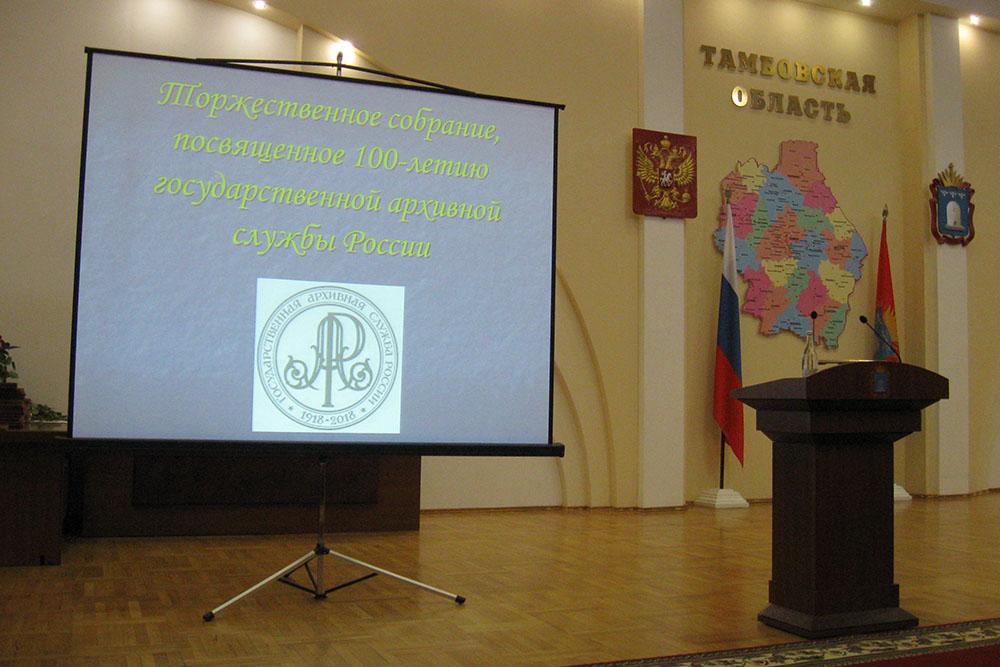 Торжественное собрание к 100-летию Государственной архивной службы