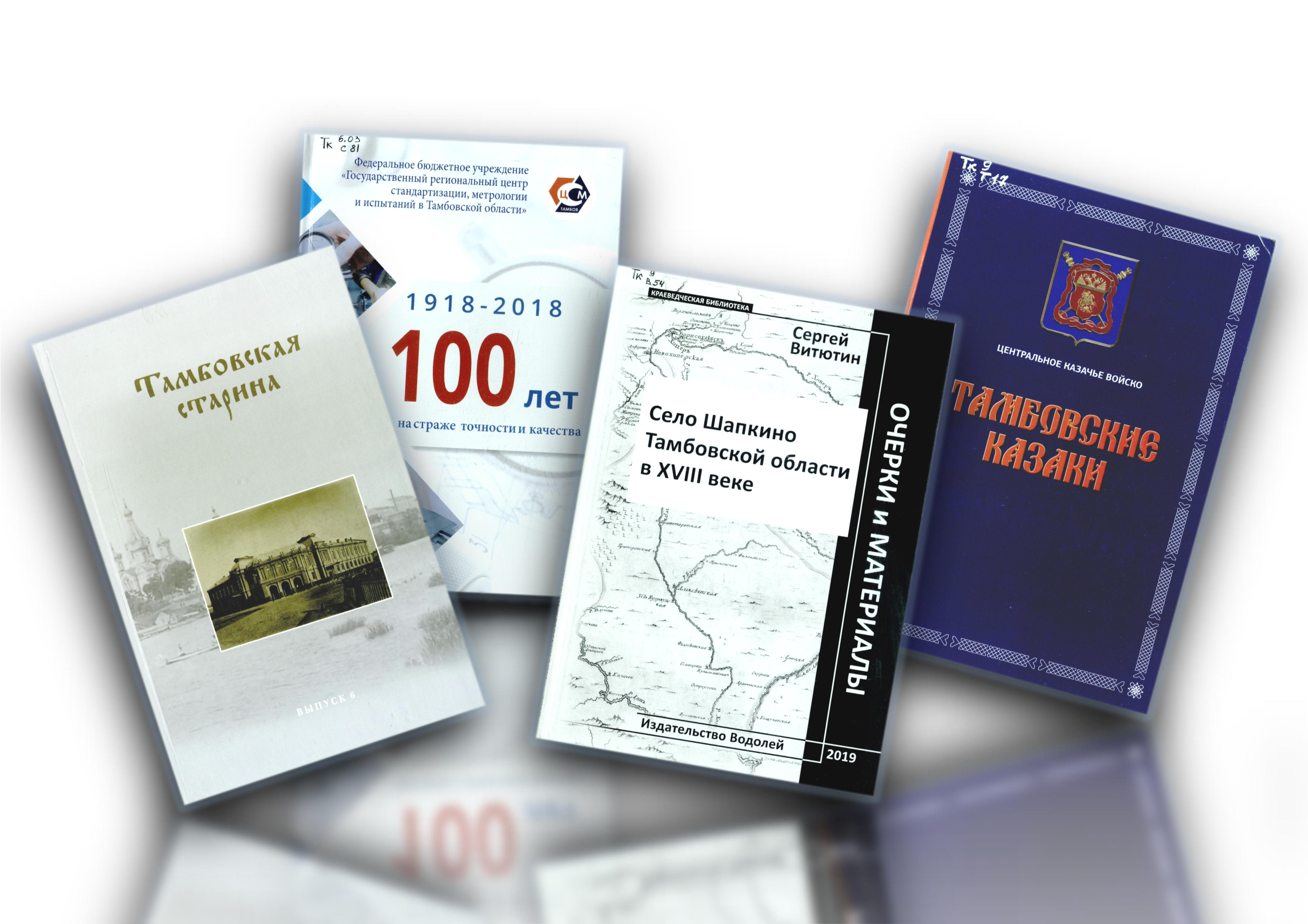 Новые книги в библиотеке архива