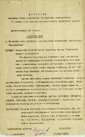 Протокол собрания актива литераторов г. Тамбова, состоявшегося 23 января 1947 года при редакции газеты «Тамбовская правда» по вопросу об организации областного литературного объединения