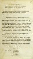 Доклад Тамбовской городской управы об ассигновании средств на составление списков избирателей в Учредительное собрание. 24 сентября 1917 г.
