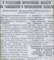 «Тамбовская правда», 28 сентября 1937 г.  № 224. С. 1