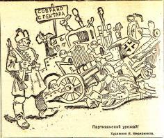 Рисунок «Партизанский урожай»