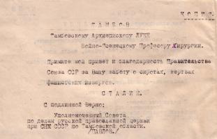 Ответная телеграмма И.В. Сталина В.Ф. Войно-Ясенецкому с благодарностью от правительства за заботу о детях-сиротах. Февраль 1946 г.