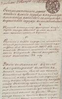 Прошение Ж.де Лаво о приёме в российское подданство. 14 января 1814 г. Ф. 2. Оп. 25. Д. 45. Л.1