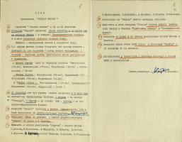 План проведения «Недели поэзии» в Тамбовской области 15-22 сентября 1964 года, составленный ответственным секретарём Тамбовского отделения Союза писателей А.В. Стрыгиным