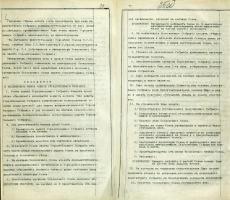 Положение о Козловском союзе защиты Учредительного собрания, рассмотренные на заседании Козловской городской думы. Декабрь 1917 г.