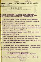 Ф. Р-3539. Оп. 1. Д. 204. Л. 16