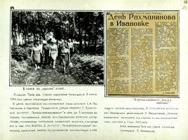 Из альбома «Дом-музей С.В. Рахманинова в Ивановке», подготовленного Н.Н. Емельяновой. Красная аллея в парке. 1970 г.