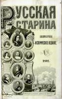 Титульный лист журнала «Русская старина» за 1892 год, в котором были напечатаны воспоминания, названные «Посмертные записки Николая Васильевича Берга»