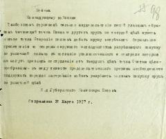 Телеграмма и.д. губернского комиссара Временного правительства К. Шатова командующему войсками о повышении цен на крупы и недовольстве пи-щей в Тамбовском гарнизоне. 30 марта 1917 г.