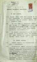 Устав Общества Тамбовского университета. Февраль 1918 г.