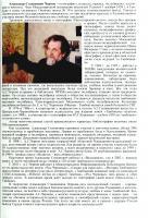Поздравительный адрес МИНЦ и Тамбовского филиала Московского государственного университета культуры и искусств А.С. Чернову в связи с 70-летием со дня рождения. 2008 г.