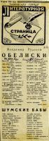 Стихотворения В.Г. Руделёва «Обелиски» и «Шумские бабы» с авторской правкой, опубликованные в газете «Тамбовская правда». 9 июля 1980 г.