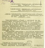 Ф. Р-3443. Оп. 1. Д. 5. Л. 1