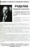Предвыборный плакат В.Г. Руделёва – кандидата в депутаты Тамбовского городского Совета. 1993 г.