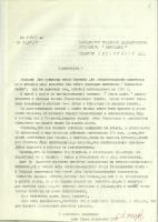 Письмо А.Д. Жарикова в редакцию художественной литературы «Лениздат» по поводу издания сборника повестей «Последние залпы». 1985 г.