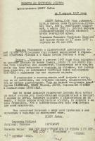 Выписка из протокола допроса Л. Шпирка, бывшего военнослужащего венгерской армии, о подробностях гибели Тамары Дерунец. Октябрь 1953 г.