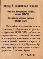 Письмо И.В. Сталина секретарю Избердеевского районного комитета ВКП(б) и председателю райисполкома с благодарностью колхозникам, собравшим средства на строительство танковой колонны. Декабрь 1942 г.