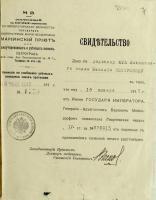 Свидетельство, выданное рядовому 495 Ковенского полка Василию Кострюкову, о награждении его Георгиевской медалью 4 степени за № 976015. 19 января 1917 г. Ф. 510. Оп. 2. Д. 6. Л. 7
