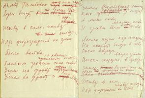 Рукопись стихотворения М.А. Румянцевой «Солдатка»