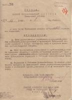 Приказ начальника местной противовоздушной обороны Тамбовской области - председателя Тамбовского облисполкома И.Т. Козырькова за № 1 об объявлении Тамбовской области на угрожаемом положении. 25 ноября 1941г.
