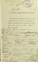 Приветственное обращение Тамбовского губернского правления к новому правительству. 10 марта 1917 г.