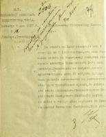 Сообщение тамбовского комиссара министерства труда губернскому комиссару Временного правительства о забастовке на фабрике Асеева. 6 сентября 1917 г.