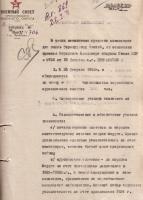 Приказ командующего Приволжским военным округом о формировании в г. Моршанске пулемётно–миномётного училища. 19 февраля 1942 г.