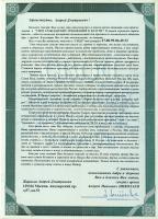 Ответное письмо генерала армии А.И. Николаева на письмо А.Д. Жарикова в «Свод гражданских требований к власти». 27.08.1999. Ф. Р-5361. Оп. 1. Д. 13. Л. 28