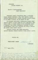 Письмо генерал-майора авиации М. Чернышова, адресованное А.Д. Жарикову. 16 марта 1972 г. Ф. Р-5361. Оп. 1. Д. 13. Л. 1