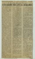 Статья в газете «Ленинская правда» об А.Д. Жарикове. Без даты.  Ф. Р-5361. Оп. 1. Д. 28. Л. 3