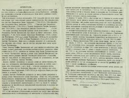 Буклет «Учитель, организатор, краевед» о Е.И. Камышникове. 1998 г.  Ф. Р-115. Оп. 1. Д. 2