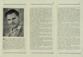 Автобиография Е.И. Камышникова. 1985 г. Ф. Р-115. Оп. 1. Д. 1. Л. 1, 2