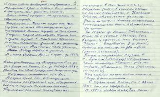 Из автобиографии В.Н. Жарикова. Ф. Р-118. Оп. 1. Д. 1