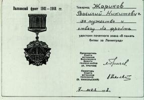 Удостоверение к почётному знаку В.Н. Жарикова «В память битвы за Ленинград». 7 мая 1978 г. Ф. Р-118. Оп. 1. Д. 5