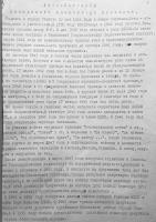 Автобиография Александра Юрьевича Завадского. 1961 г. Ф. Р-129. Оп. 1. Д. 1