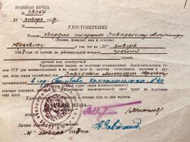 Удостоверение гвардии старшины А.Ю. Завадского о том, что на 31 января 1947 г. он состоял на действительной военной срочной службе в в\ч 55367. Ф. Р-129. Оп. 1. Д. 6