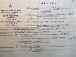 Справка архива военно-медицинских документов о ранении А.Ю. Завадского на фронте Великой Отечественной войны. 17 марта 1942 г. Ф. Р-129. Оп. 1. Д. 5
