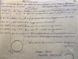Выписка из личного дела начальника медицинской части военного госпиталя №1414 Б.К. Быстрова за 1941-1943 гг. Ф. Р-147. Оп. 1. Д. 3