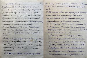 Автобиография Бориса Константиновича Быстрова. 1961г. Ф. Р-147. Оп. 1. Д. 1