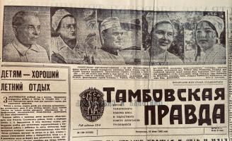 Фотография группы врачей в день 50-летия советского здравоохранения. (Вырезка из газеты «Тамбовская правда» №139). 16 мая 1968 г. Ф. Р-147. Оп. 1. Д. 10