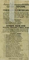 Сообщение в армейской газете о присвоении 10 января 1944 г. звания Героя Советского Союза А.А. Захарову. Ф. Р-1234. Оп. 4. Д. 3. Л. 1