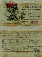 Письмо А.А. Захарова брату Сергею. 6 ноября 1943 г. Ф. Р-1234. Оп. 4. Д. 5