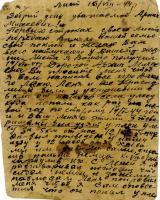 Письмо жителя Украины Ивана Руденко родителям А.А. Захарова о гибели их сына. 16 августа 1944 г. Ф. Р-1234. Оп. 4. Д. 6. Л. 1