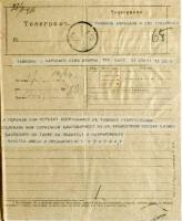 Телеграмма императора Николая II тамбовскому губернатору А.А. Салтыкову с выражением благодарности собравшимся в Тамбове Георгиевским кавалерам за доблестную службу. 27 ноября 1916 г. Ф. 4. Оп. 1. Д. 9330. Л. 65