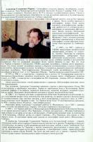 Чернов Александр Степанович – издатель, краевед, писатель, экслибрисист. Родился в 1938 году в Тамбове, окончил издательско-полиграфический техникум. Работал в типографии «Пролетарский светоч», в Тамбовском институте химического машиностроения, возглавлял редакционно-издательский отдел, издавал книги тамбовских писателей. Автор повести «Крах «Ноктюрна», рассказов и сказок для взрослых, книг «200 лет тамбовского печатного слова», «Издатель – имя собирательное», «Нобели: взгляд из старого Тамбова» и других.