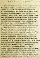 Ф. Р-1499. Оп. 1. Д. 432. Л. 9