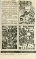 Экслибрисы А.С. Чернова и заметка о них, опубликованная в газете «Голос Притамбовья». 4 апреля 1996 г.