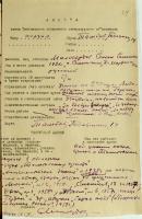 Анкета члена Тамбовского областного литературного объединения Семёна Семёновича Милосердова. 7 августа 1959 г.