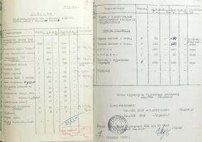 Ф. Р-3684. Оп. 1. Д. 2353. Л. 91, 92